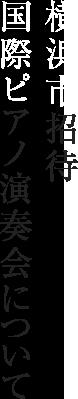 横浜市招待 国際ピアノ演奏会について