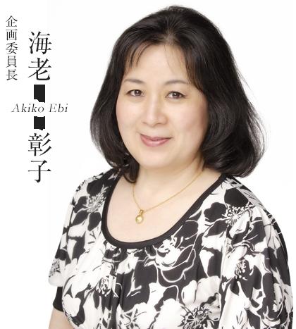 企画委員長 海老 彰子