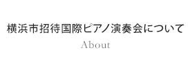 横浜市招待国際ピアノ演奏会について