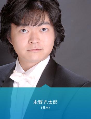 永野光太郎(日本)